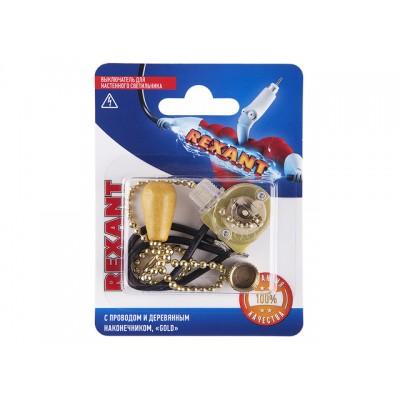 Выключатель для настенного светильника REXANT c проводом и деревянным наконечником, золотой, 1 шт.